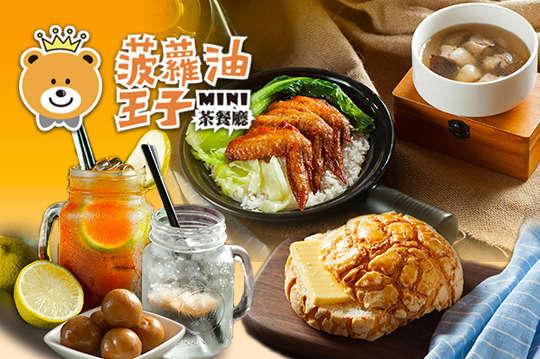 只要85元起,即可享有【菠蘿油王子MINI茶餐廳-高雄中華店】A.單人招牌輕食餐 / B.單人招牌煲仔飯