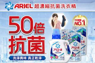 每組只要432元起,即可享有日本【P&G】ARIEL日本NO.1超濃縮抗菌洗衣精四入超值組〈一組/二組/四組〉
