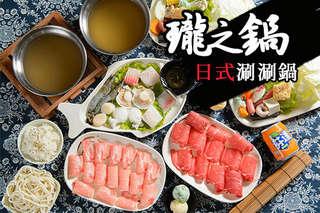 只要99元起,即可享有【瓏之鍋日式涮涮鍋】A.小資單人小火鍋餐 / B.雙人海陸套餐
