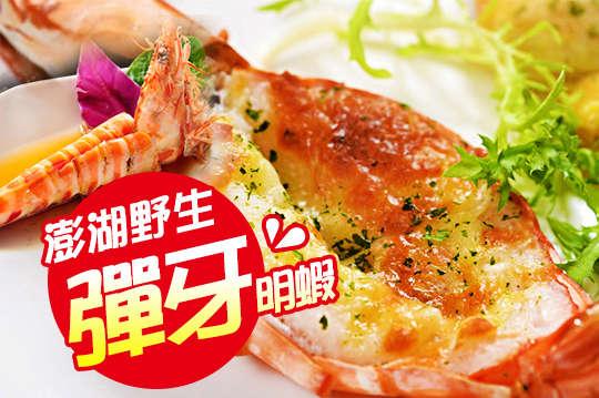 只要800元起,即可享有澎湖野生彈牙明蝦/XL頂級大明蝦等組合