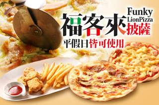 感受專業與人情味!【Funky Lion Pizza福客來披薩】每日新鮮嚴選新鮮配料,皮脆餡多,交織出視覺味覺的雙重享受,每一口都讓人雀躍不已!