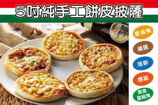 銅板價吃【五吋純手工餅皮披薩】~皮酥脆香有嚼勁,配料多多爆滿足,濃郁起司ㄟ牽絲,單人獨享超過癮~還有素食口味可選!