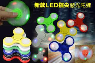 【LED燈三角指尖舒壓陀螺】幫助麻吉卸除壓力、舒緩不安、減少焦慮,體積輕巧輕鬆帶著走,大人小朋友都能玩!