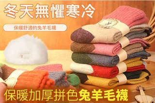 每雙只要69元起,即可享有保暖加厚拼色兔羊毛襪〈2雙/4雙/6雙/8雙/12雙/15雙/20雙,顏色隨機出貨:黑色/綠色/粉色/藏青/藍色/紅色/淺粉/杏色/咖啡,尺寸:FREE〉