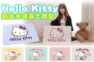每入只要1260元起,即可享有Hello Kitty超吸水珪藻土地墊愛心貓款〈1入/2入/4入/6入/8入/10入/12入,顏色可選:白/粉/綠/藍/黃/灰〉