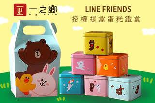尖叫吧!超可愛的熊大、兔兔與莎莉來啦!【一之鄉LINE FRIENDS授權提盒蛋糕鐵盒】多款不同鐵盒,搭配不同口味蛋糕,送禮自用兩相宜!