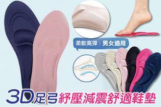 【3D足弓紓壓減震舒適鞋墊】3D足弓紓壓減震舒適鞋墊,前掌、足弓、腳跟全方位照顧,有效減少疼痛與壓力,受力平均,可自由剪裁大小,腳大腳小一雙搞定!
