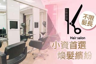 只要299元起,即可享有【K Hair Salon】A.小資首選!洗剪護專案 / B.煥髮繽紛!染護專案(不限髮長)