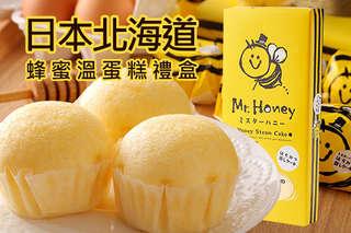 每盒只要270元起,即可享有日本北海道蜂蜜溫蛋糕禮盒〈一盒/二盒/四盒/六盒,即期品〉