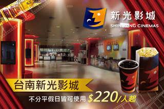 只要440元起(雙人價),即可享有【台南新光影城】A.特定電影雙人票 / B.特定電影組合套票