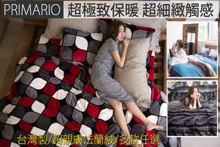 台灣製!頂級專櫃車工!【台灣製極緻柔軟法蘭絨特厚兩用被毯床包】給麻吉最舒適的舒眠感,好的睡眠從選擇對的床包組開始!