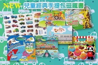 小火車、冰淇淋、大象、小烏賊貼在這~【兒童經典手提包磁鐵書】透過拼貼、角色扮演,訓練孩子大腦靈活,手眼協調,親子互動更美好,還有升級版喔!