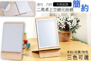 每入只要135元起,即可享有8吋簡約現代木質紋路二用桌上立鏡化妝鏡〈任選1入/2入/3入/4入/6入/8入/10入/12入,顏色可選:米白/白象/粉色〉