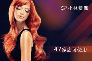 多家分店可選!台灣第一家連鎖知名品牌精選47家分店【小林髮廊】,染/燙都可挑!驚喜價799元,享有全套變髮服務,擁有繽紛髮色或超美捲度~