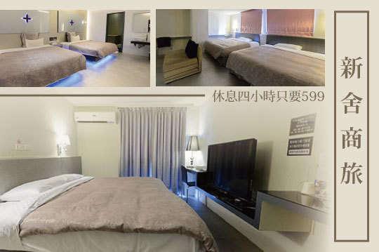 只要599元,即可享有【台北-新舍商旅(三重成功館)】因為愛,所以愛,休息專案〈含雙人休息不分房型不分平假日四小時 + wifi + 停車場〉