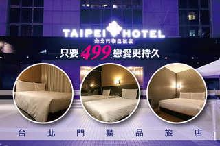 只要499元,即可享有【台北門精品旅店】雙人休息專案〈含雙人休息二小時不分房型不分平假日 + WiFi + 自助式咖啡提供〉