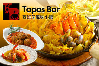 只要280元,即可享有【Tapasbar西班牙風味小館】平假日皆可抵用400元消費金額〈特別推薦:西班牙海鮮燉飯、香蒜辣蝦、地中海羊排、香煎墨魚、西班牙牛肉丸〉