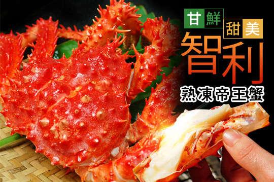 每隻只要800元起,即可享有甘鮮甜美智利熟凍帝王蟹〈一隻/二隻/三隻/五隻〉