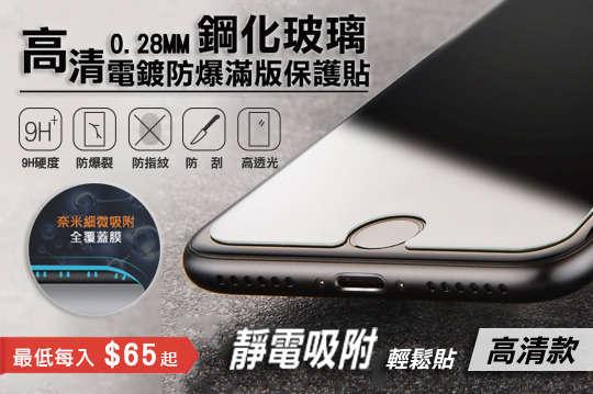 每入只要65元起,即可享有厚度0.28MM鋼化玻璃高清電鍍防爆滿版保護貼〈任選1入/3入/5入/10入/15入/30入/60入,型號可選:iPhone系列/三星系列/HTC系列/SONY系列/LG系列/小米系列/ASUS系列/InFocus系列〉
