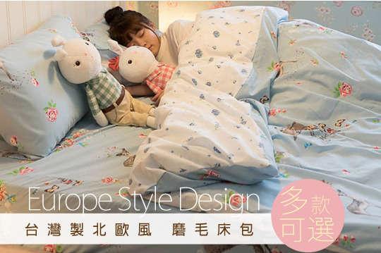 只要549元起,即可享有台灣製北歐風磨毛床包-床包組/兩用被組(單人/雙人/雙人加大)一組,多種款式可選