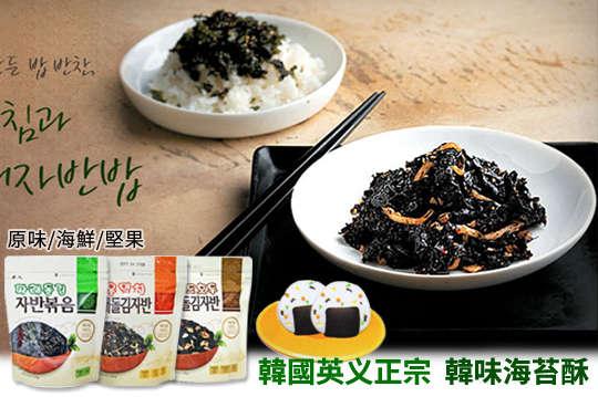每包只要49元起,即可享有韓國英义正宗韓味海苔酥〈任選三包/六包/十包,口味可選:原味/堅果/海鮮〉