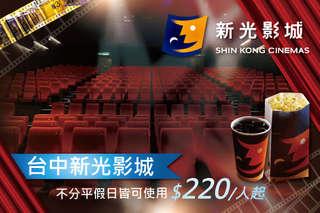 只要440元起(雙人價),即可享有【台中新光影城】A.特定電影雙人票 / B.特定電影組合套票
