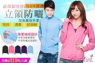 每入只要319元起,即可享有【BeautyFocus】台灣製吸排抗UV認證立領防曬外套〈任選1入/2入/3入/6入,顏色可選:黑色/深藍色/蜜桃/深紫色/天空藍,尺寸可選:M/L/XL/XXL〉