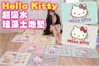 每入只要1260元起,即可享有Hello Kitty超吸水珪藻土地墊大臉貓款〈1入/2入/4入/6入/8入/10入/12入,顏色可選:白/粉/綠/藍/黃/灰〉