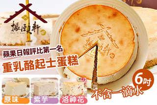 蘋果日報評比第一名【振頤軒】不含一滴水重乳酪起士蛋糕6吋,起司與奶香的完美融合,簡單樸素的好滋味,一舉擄獲你的味蕾!