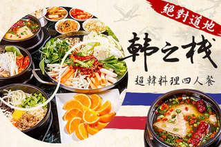 近捷運江子翠站,【韓之棧】推出道地韓式料理,多樣化的選擇讓您一次品嚐各種韓式經典!豐盛的辣炒雞/部隊鍋,適合揪麻吉們一起品嚐,讓您飽足又滿足~