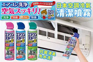 冷氣太久沒用總有些不乾淨的味道~【Earth-日本製造空調冷氣抗菌消臭免水洗清潔噴霧】添加綠茶多酚與除菌劑配方,去除空調異味,使用空調更舒適!
