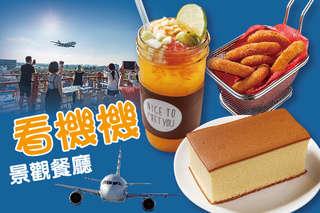 只要251元起,即可享有【看機機景觀餐廳】A.單人悠閒下午茶套餐 / B.雙人超滿足人氣下午茶套餐