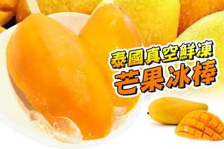 每支只要32.8元起,即可享有泰國真空鮮凍芒果冰棒〈10支/20支/30支/40支〉
