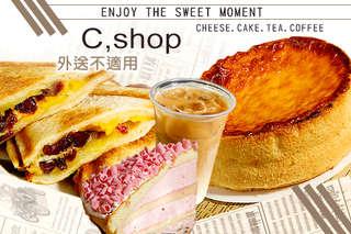 只要65元,即可享有【C,shop(西湖店)】週一至週五可抵用100元消費金額(外送不適用)〈特別推薦:抹茶拿鐵、夏威夷水果茶、芒果冰沙、帕瑪森乳酪、現烤起司蛋糕、起司鮪魚乳酪三明治、燻雞凱撒沙拉〉