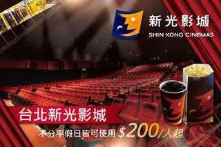 只要399元起(雙人價),即可享有【台北新光影城】A.電影雙人票 / B.雙人電影組合套票
