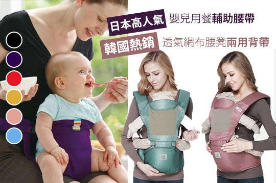 只要298元起(免運費),即可享有日本高人氣輕便攜帶式嬰兒用餐輔助腰帶/韓國熱銷透氣網布背帶腰凳兩用背帶等組合,多種顏色可選