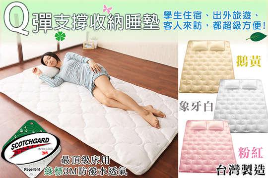 只要199元起,即可享有【契斯特】Q彈透氣枕頭/Q彈透氣收納睡墊等組合,顏色可選:象牙白/鵝黃/粉紅