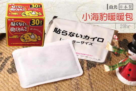 每入只要9元起,即可享有日本製【白元】20hr小海豹暖暖包〈10入/20入/40入/60入/80入/120入〉