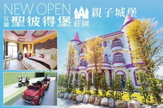 全新開幕!【宜蘭-聖彼得堡莊園】精心打造夢幻親子城堡、充滿童趣的舒適套房,有著精緻的特色裝潢和浪漫佈景!還有孩子們最愛的兒童電動車!