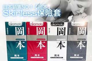 """""""岡岡""""好的防護!【日本銷售NO.1 岡本 Skinless保險套】岡本輕薄型入門款,高品質平價享受,貼身舒適,水潤舒暢,使用起來就像是肌膚的一部分!"""