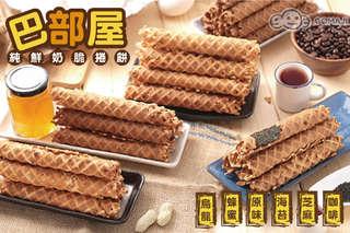 每包只要209元起,即可享有【巴部屋工房】純鮮奶脆捲餅〈4包/5包/8包/12包,口味可選:蜂蜜/原味/海苔/芝麻/咖啡/烏龍〉