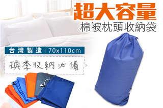 每入只要99元起,即可享有台灣製造-超大容量防潑水棉被枕頭收納袋〈1入/2入/4入/8入/12入,顏色隨機出貨〉
