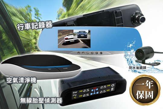 只要1620元起,即可享有【行走天下】雙鏡頭後視鏡行車記錄器/8G記憶卡/【CARSCAM行車王】太陽能空氣清淨機/太陽能無線胎壓偵測器等組合