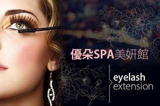 絕對濃密的美麗長睫毛,隨時隨地都是最吸引人的注目焦點!【優朵SPA美妍館】美睫師專業的嫁接技術,讓妳馬上擁有一雙會說話的大眼睛!