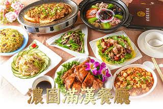 【濃園滿漢餐廳】位在台南~古色古香,充滿中國華麗風的美食宴客餐廳!給您最頂級的佳餚饗宴,適合呼朋引伴一起享用!