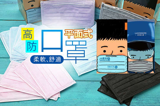每盒只要62元起(免運費),即可享有【藍吉訶德】高防護平面式口罩〈4盒/9盒/16盒,款式/顏色可選:成人(藍/粉/紫/黑/活性碳)/兒童(藍/粉)〉