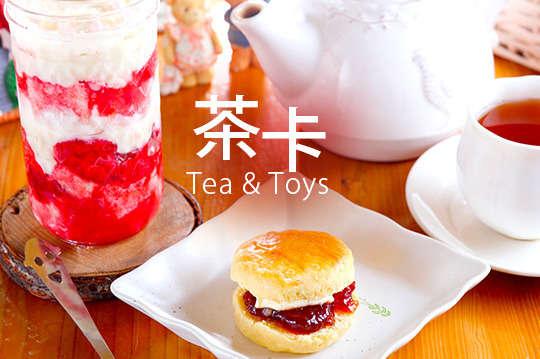 只要149元起,即可享有【茶卡 Tea & Toys】A.英國第一療癒甜點 / B.英國療癒系甜點單人午茶組 / C.英國鄉村單人下午茶