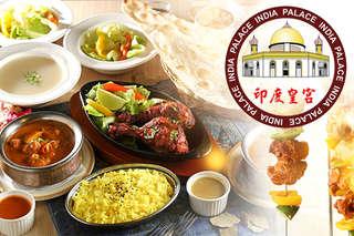 只要749元起,即可享有【印度皇宮】A.道地印度咖哩雙飽餐 / B.招牌必吃印度咖哩就四飽餐