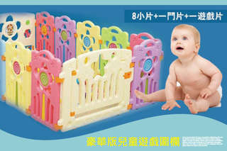 只要1999元起,即可享有豪華版(6 2)/(8 2)/(12 2)兒童遊戲圍欄一組,顏色隨機出貨