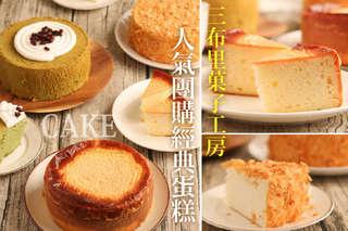 讓你一吃難忘的好味道!【三布里菓子工房】六吋經典蛋糕,選用頂級食材,黃金比例用心製做,六種口味任選,全家人吃得笑咪咪。